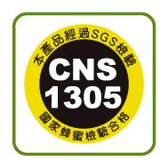 通過 CNS1305檢驗